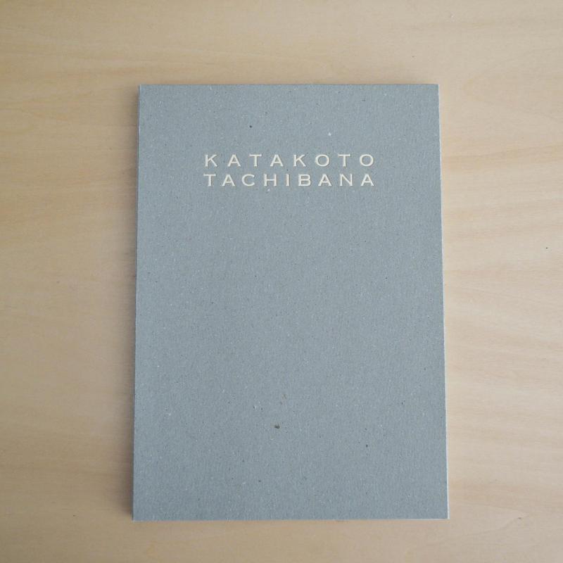 KATAKOTO/TACHIBANA