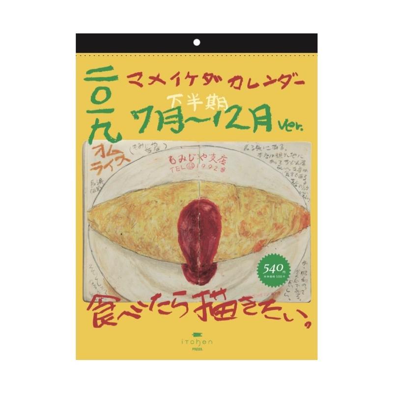 マメイケダカレンダー2019 7月〜12月