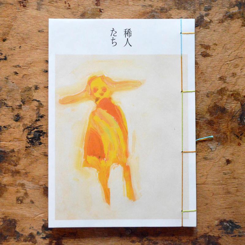 稀人たち / Kite