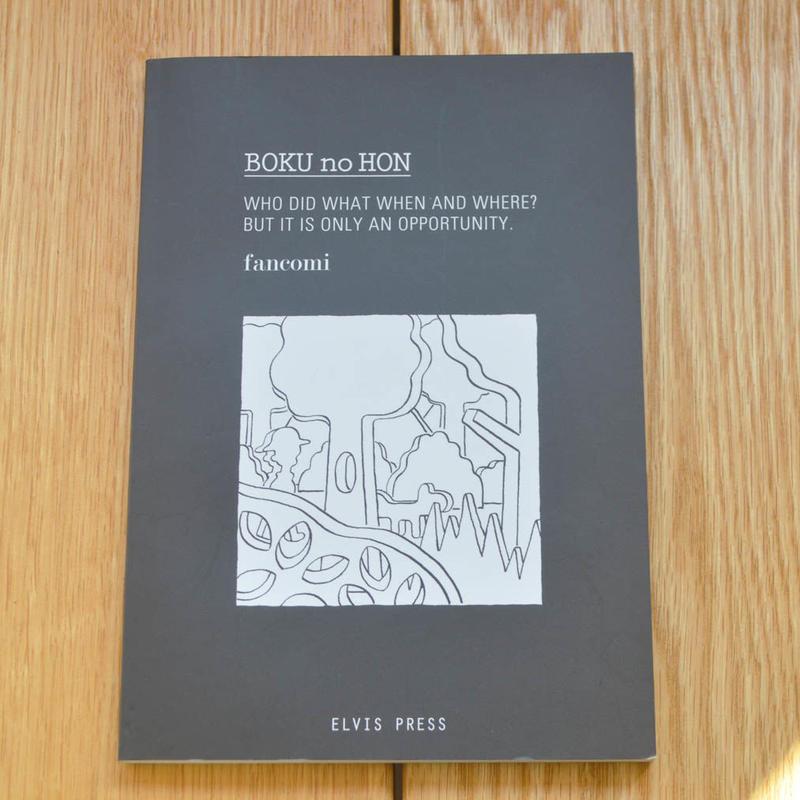 BOKU no HON / fancomi