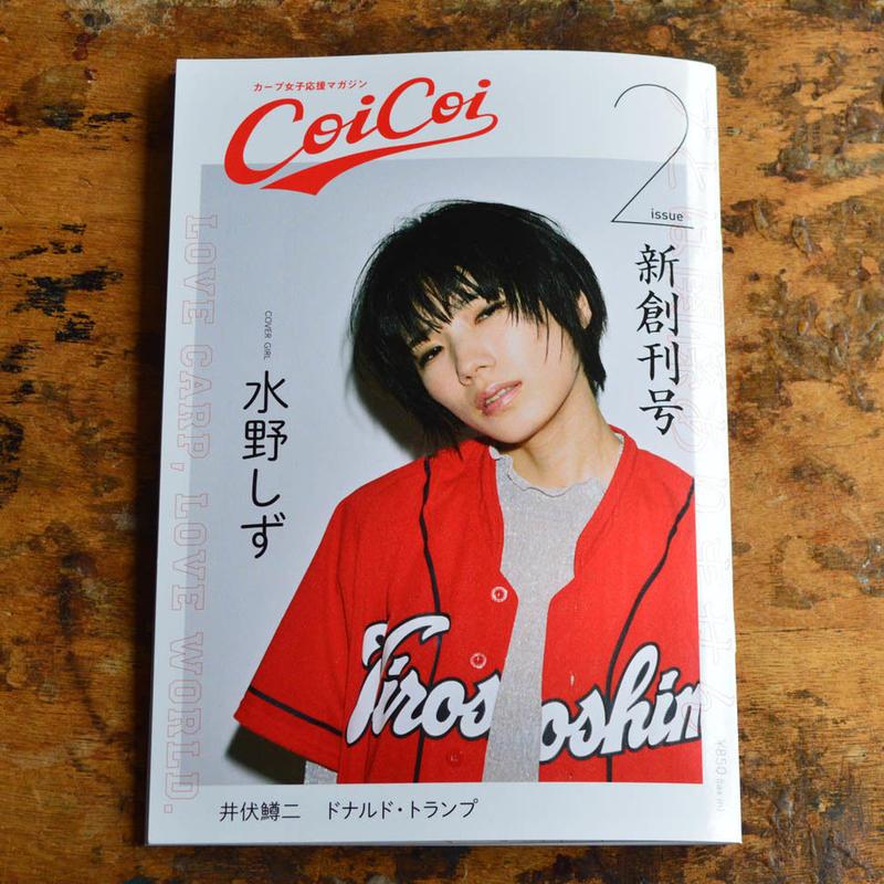 CoiCoi vol.2