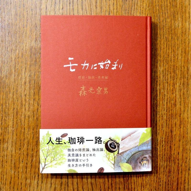 モカに始まり 焙煎・抽出・美美編 / 森光宗男