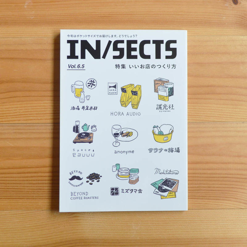 IN/SECTS vol. 6.5 いいお店のつくり方