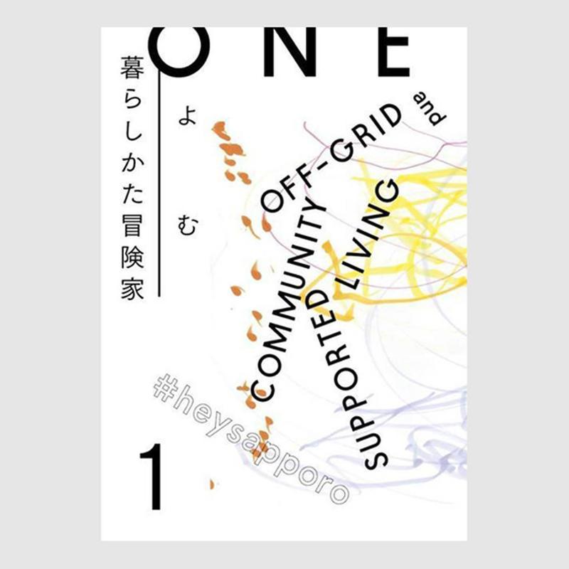 よむ暮らしかた冒険家 vol.1