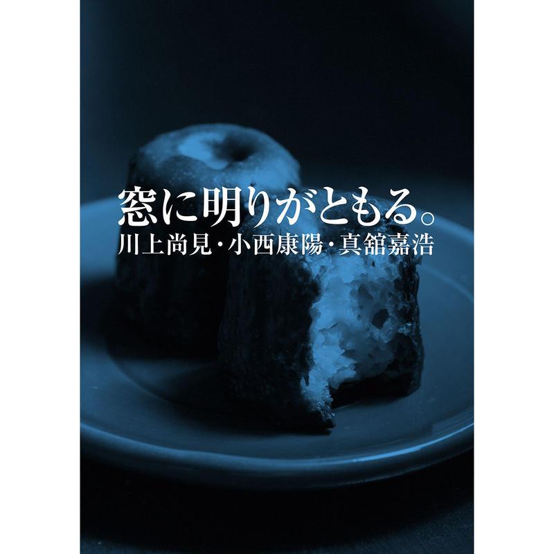 BOOK 川上尚見/小西康陽/真舘嘉浩『窓に明りがともる。』