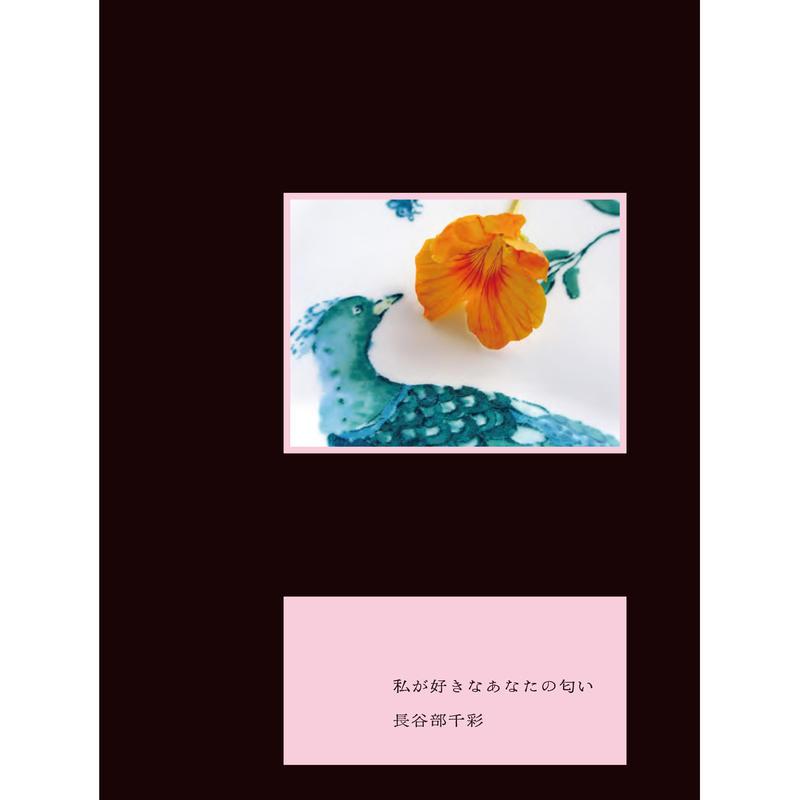 BOOK 長谷部千彩『私が好きなあなたの匂い』