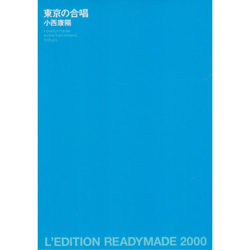 BOOK 小西康陽『東京の合唱』