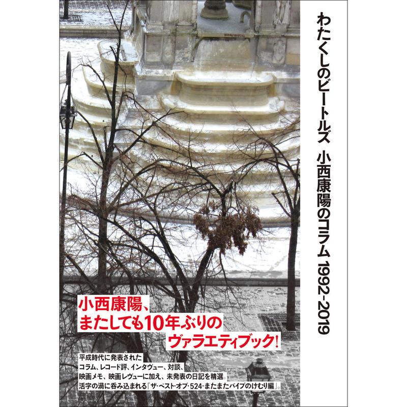 BOOK 小西康陽『わたくしのビートルズ 小西康陽のコラム1992-2019』