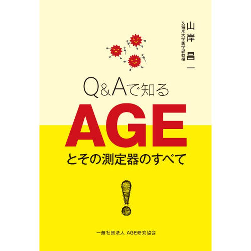 「Q & Aで知るAGEとその測定器のすべて」