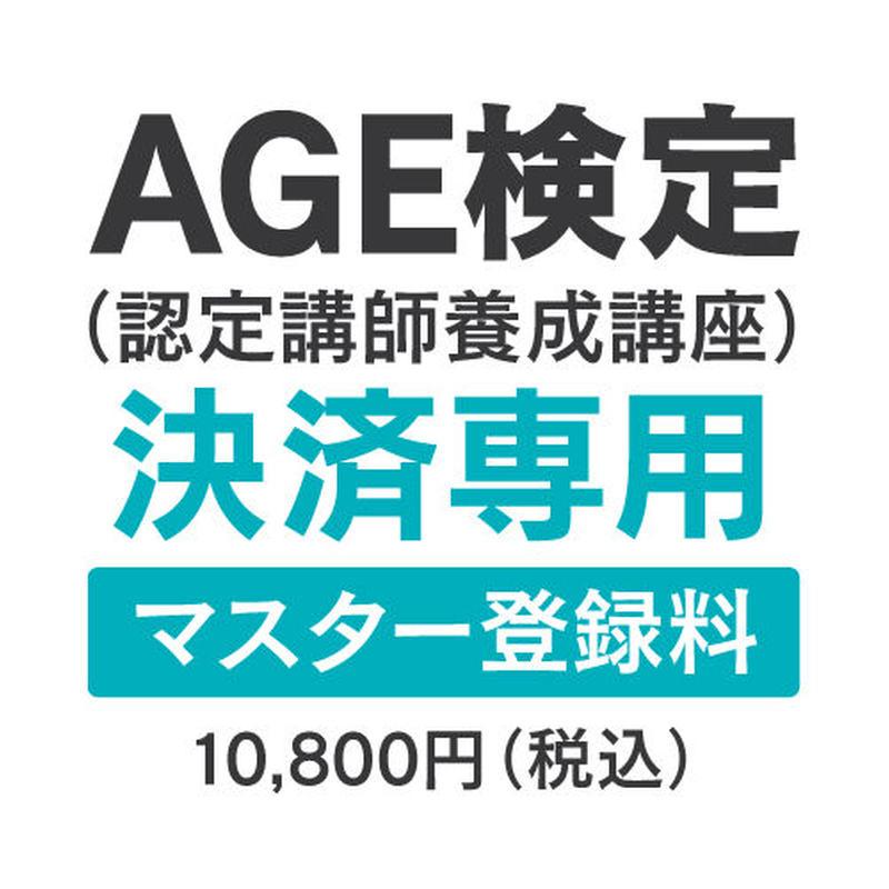 AGE検定 <マスター登録> ※決済専用
