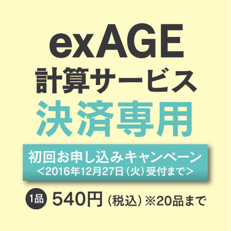 exAGE計算サービス(初回お申し込みキャンペーン) ※決済専用