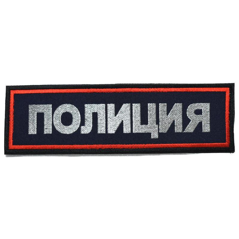 ロシア製 Politsiya バックパッチ ベルクロ付き