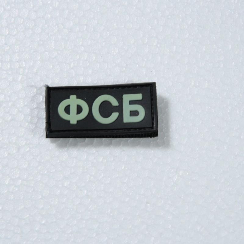 Armytex製 FSB ラバーパッチ 蓄光タイプ ベルクロ付き