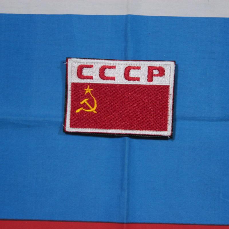 ロシア製 SSSR(CCCP) ソ連旗 パッチ ベルクロ付き