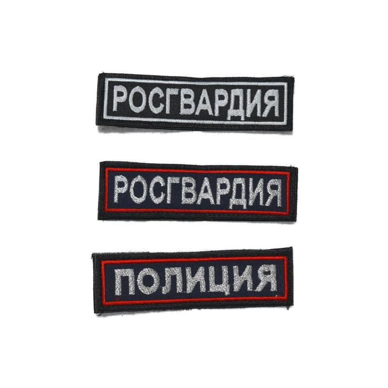 ロシア製 Rosgvardia / Politsiya チェストパッチ ベルクロ付き  のコピー