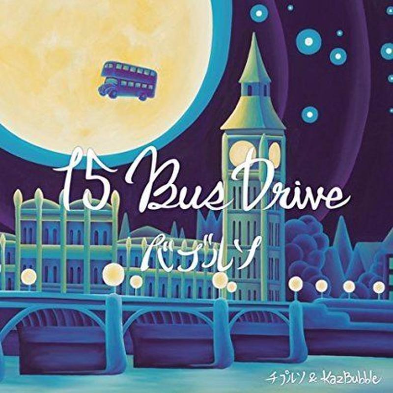 バブルソ (15 BUS DRIVE)