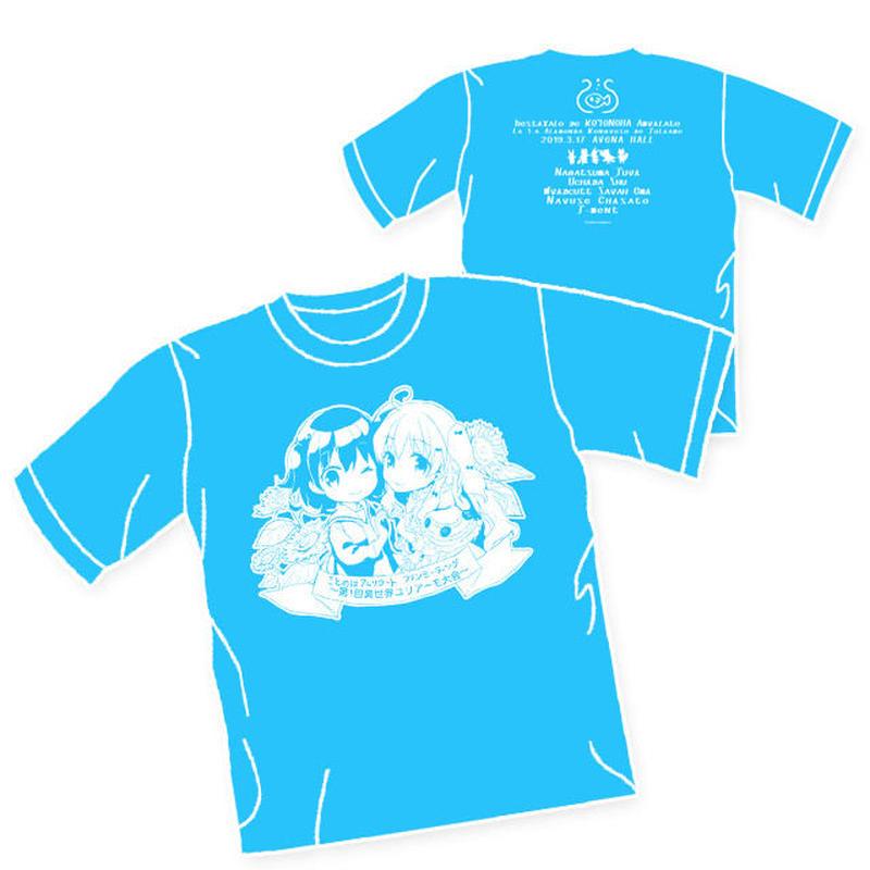 『ことのはアムリラート ファンミーティング』Tシャツ