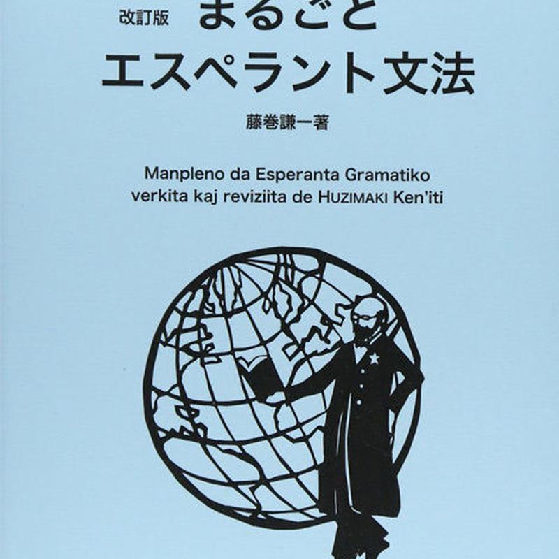 まるごとエスペラント文法