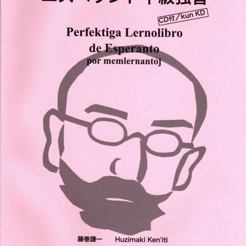 エスペラント中級独習