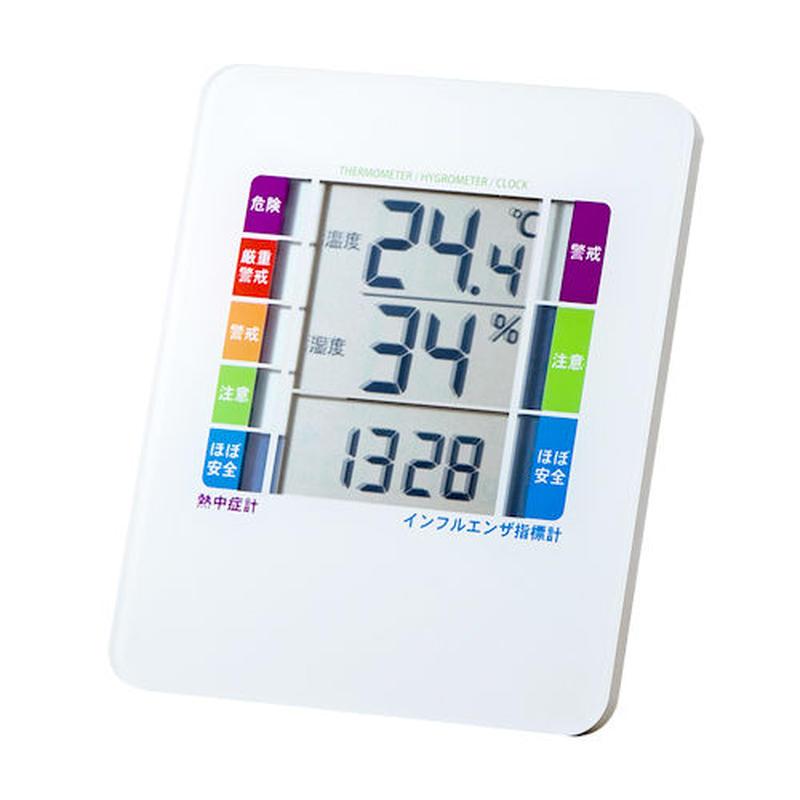 【SALE】熱中症&インフルエンザ表示付きデジタル温湿度計