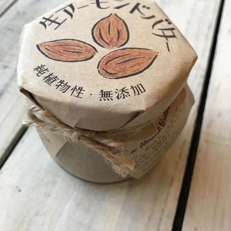 【人気商品】アーモンドバター