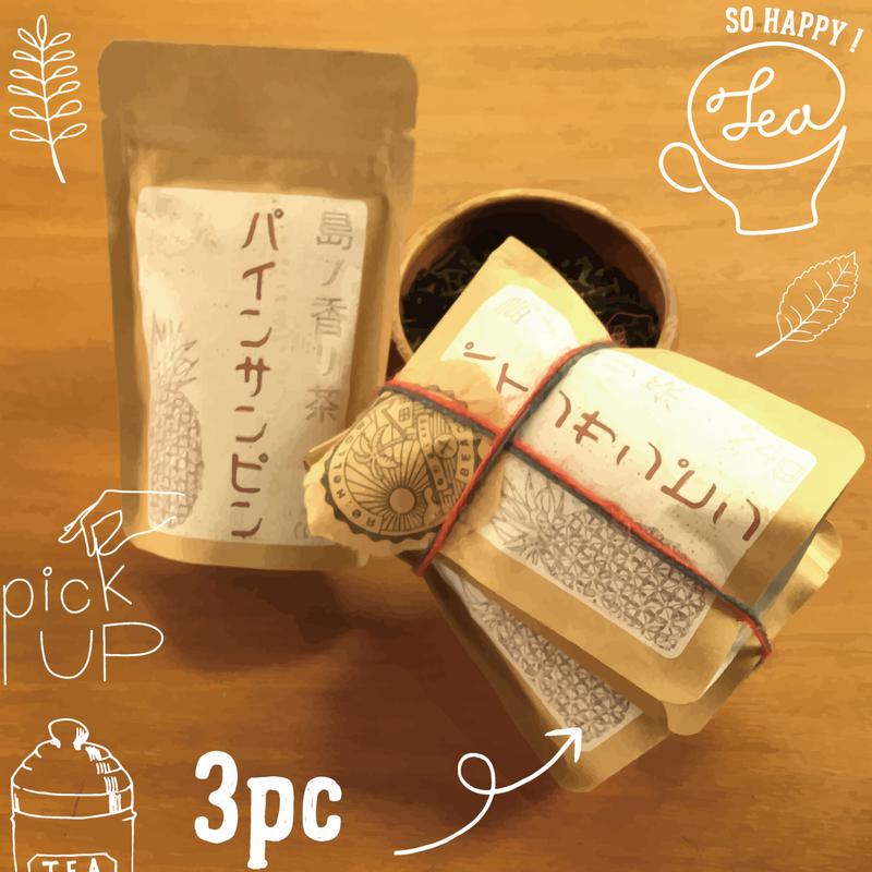 島の香り茶【パインサンピン】3個セット