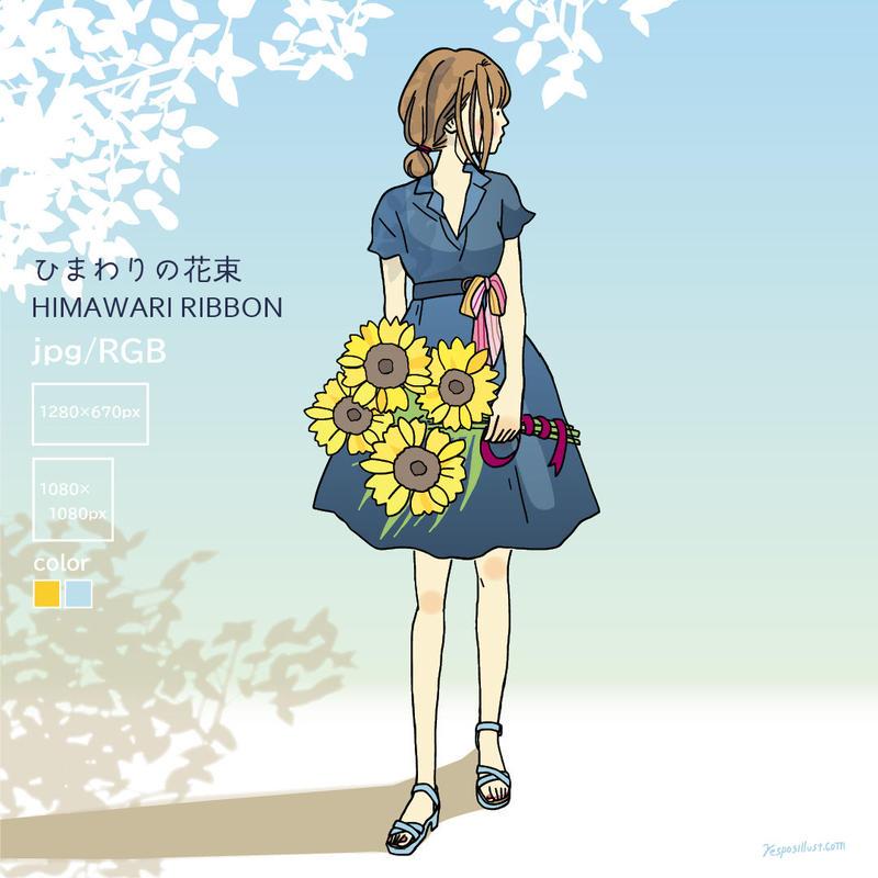 2019ひまわりの花束 HIMAWARI RIBBON