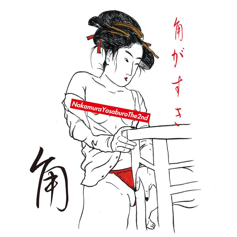 Yosaburo Nakamura 2nd COLLABORATION 「角が好き」