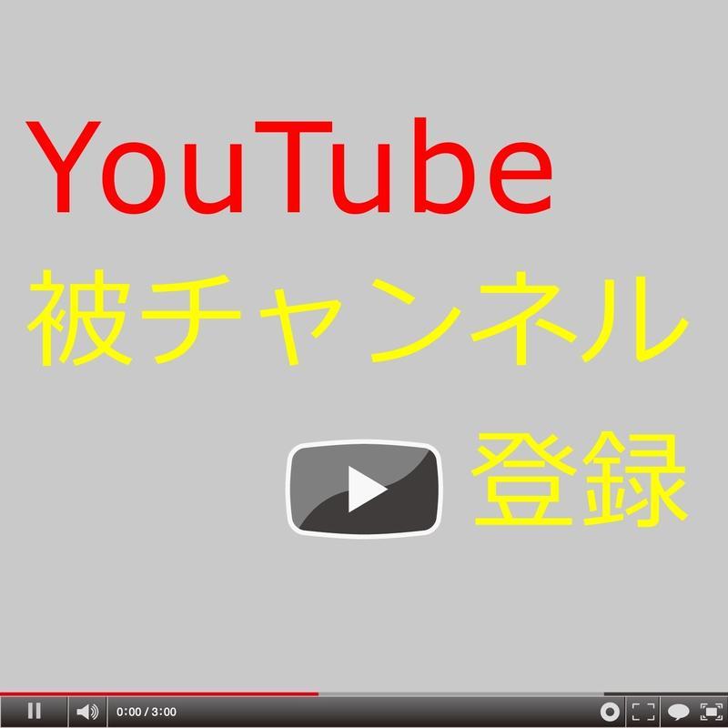 YouTube 被チャンネル登録