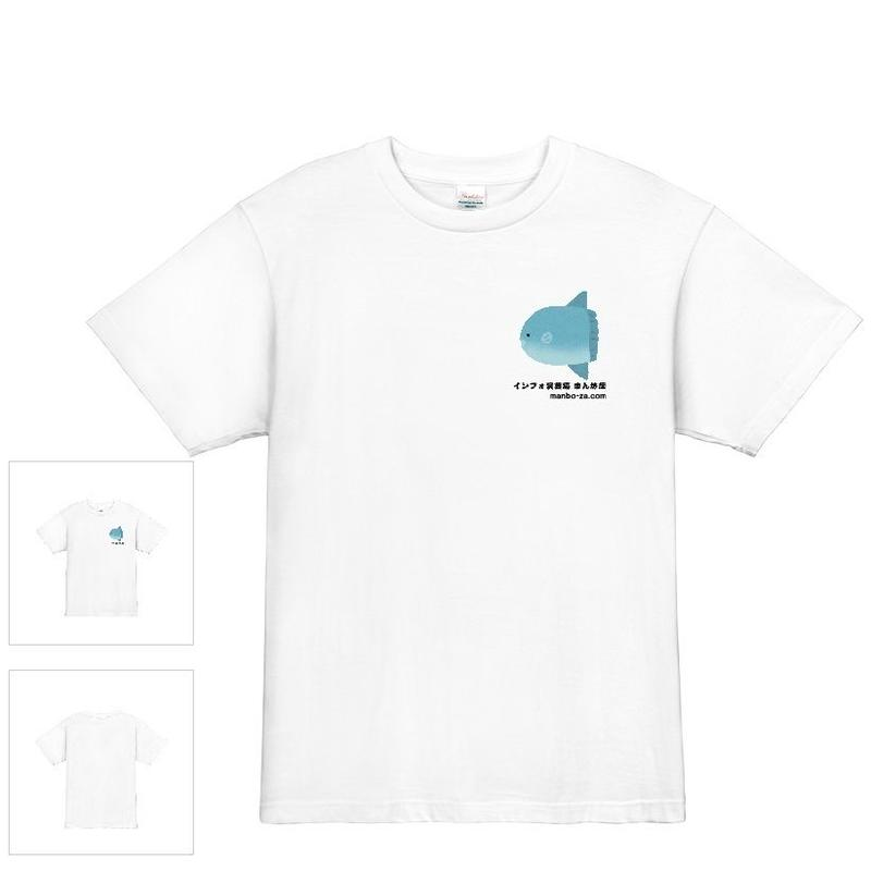 インフォ演芸場 まん坊座 オフィシャルTシャツ カラー/白