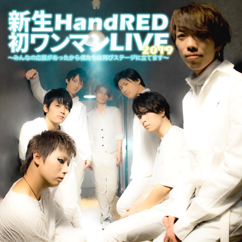 【Ryota】新生HandRED 初ワンマンLIVE2019 〜みんなの応援があったから僕たちは再びステージに立てます〜【電子チケット】