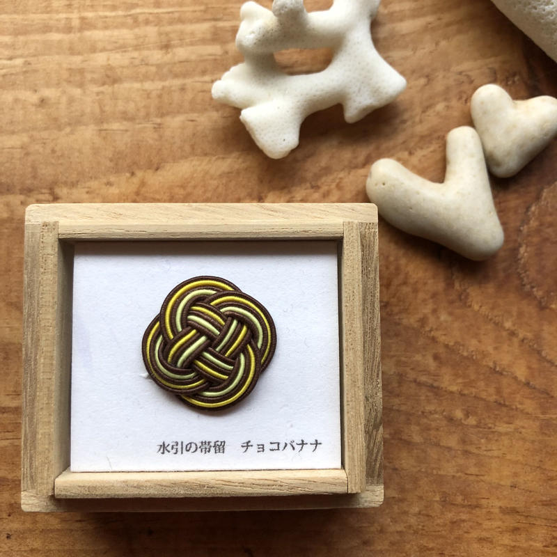 洒落水引 帯締(小)チョコバナナ