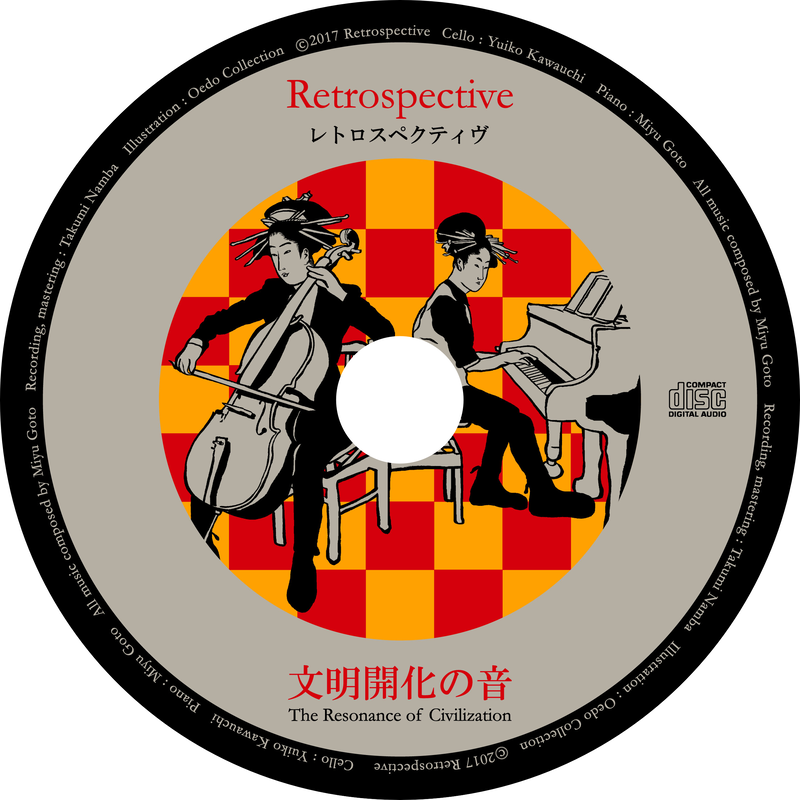 CD / 文明開化の音