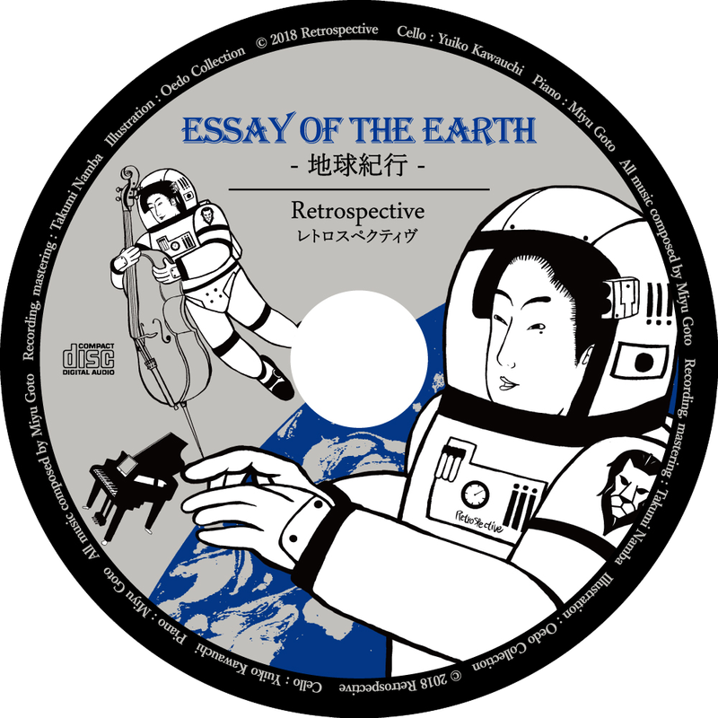 CD / ESSAY OF THE EARTH - 地球紀行 -