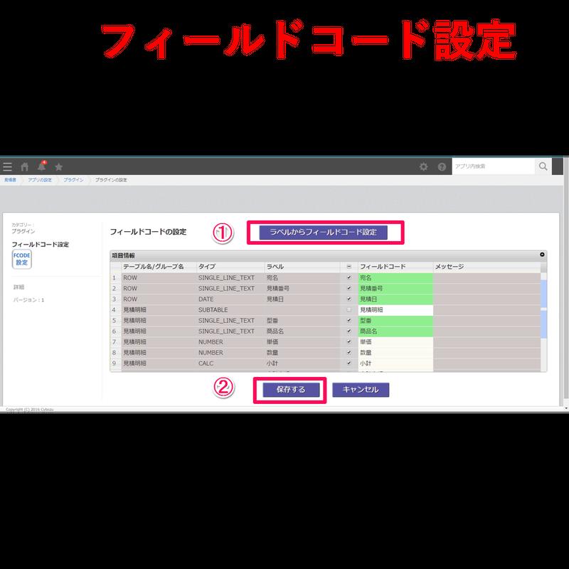 kintone フィールドコード設定プラグイン Ver.3