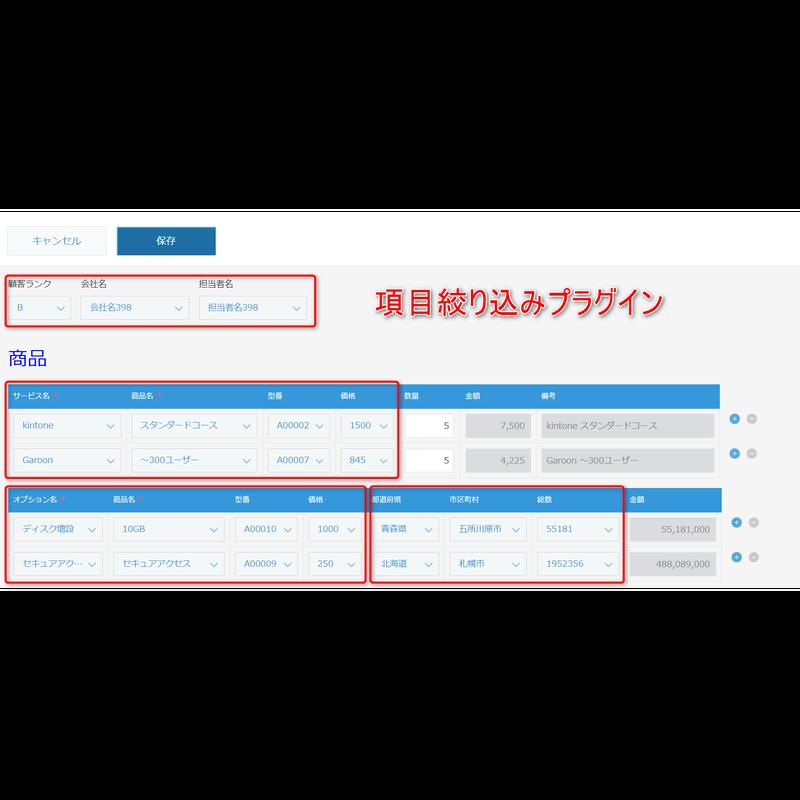 kintone 項目絞り込みプラグイン Ver.4 試用版