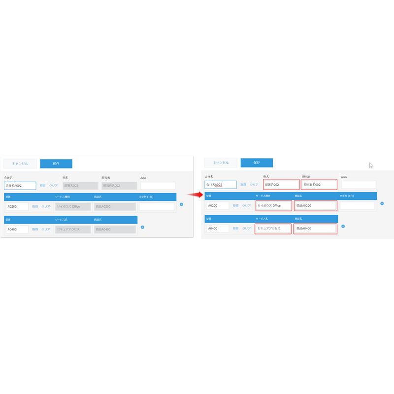 kintone ルックアップコピー項目編集プラスプラグイン Ver.1  試用版