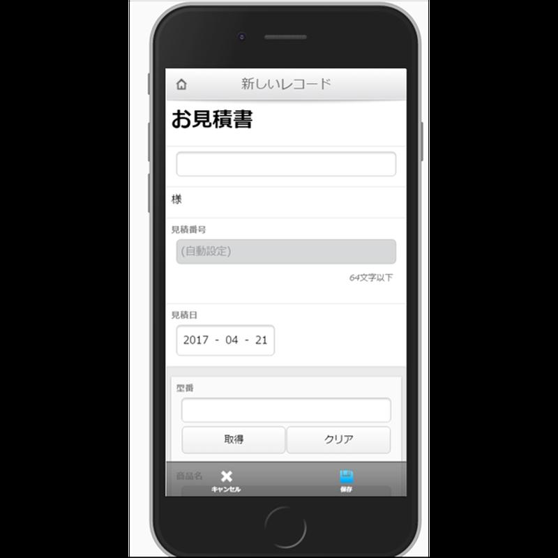 kintone 自動採番Ex プラグイン(試用版)