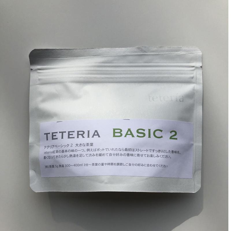 Teteria「TETERIA BASIC 2」50g