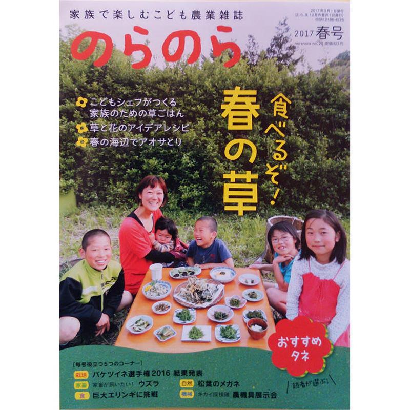 『のらのら』2017春号(農文協)
