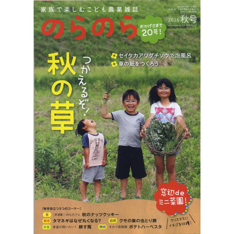 『のらのら』2016秋号(農文協)