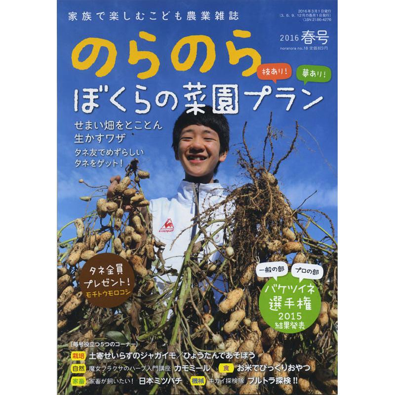 『のらのら』2016春号〜2016年秋号(農文協)
