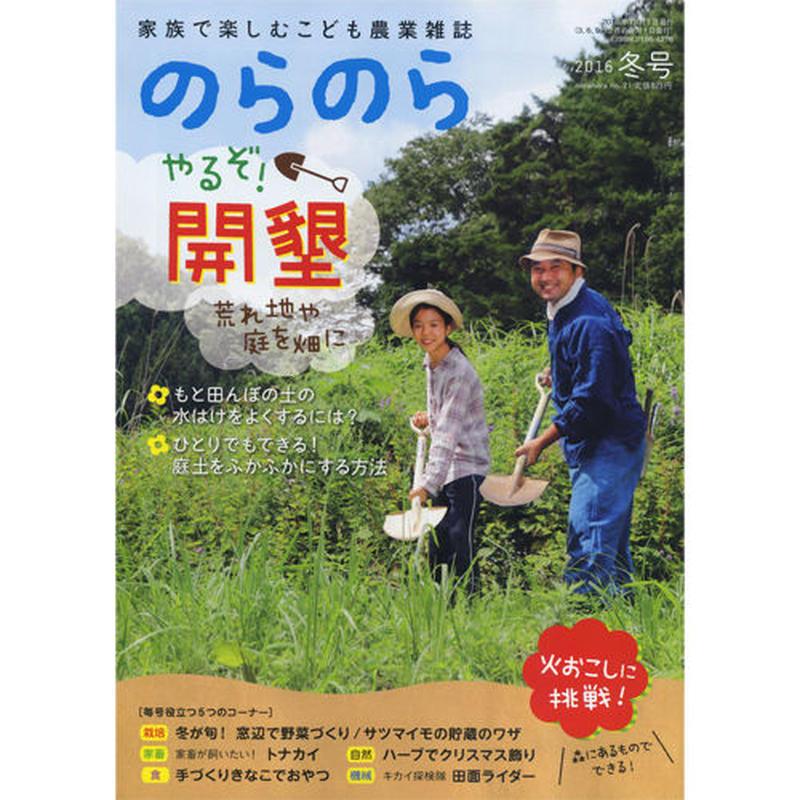 『のらのら』2016冬号〜2017春号(農文協)