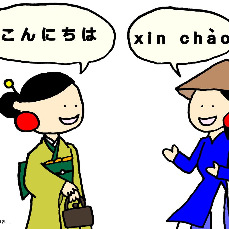 みんなの日本語I L7 A3 「『ありがとう』はベトナム語で『xin chao』です」