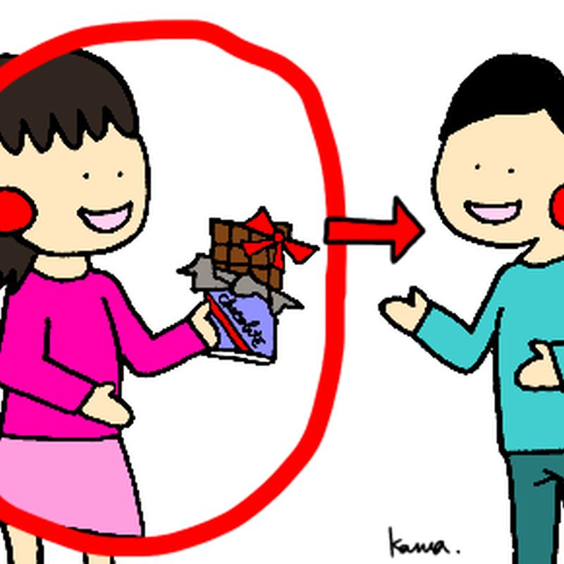 みんなの日本語I L7 A4  授受 「わたしは 佐藤さんに チョコレートを あげます」