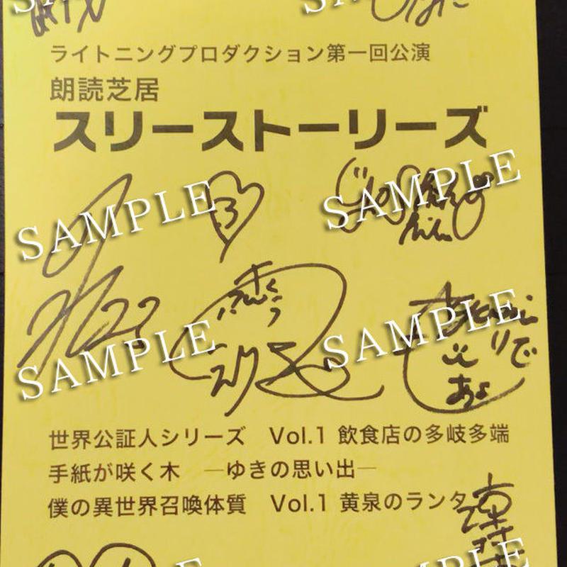 【スリーストーリーズ】サイン入り台本・Lチーム