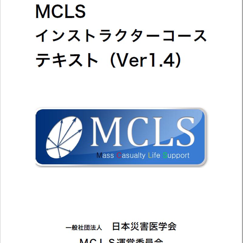 MCLSインストラクターコース テキスト Ver. 1.4