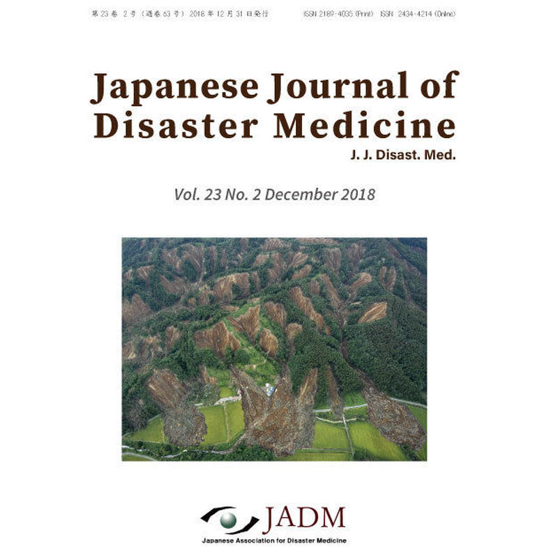 日本災害医学会誌 第23巻 2号