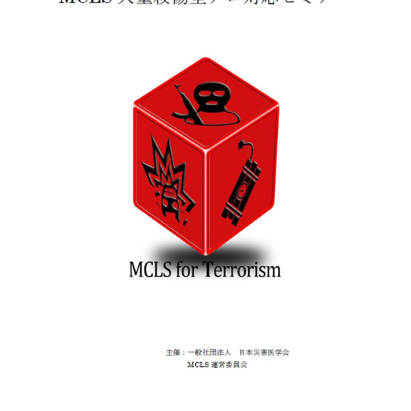 テロ対応セミナー テキスト