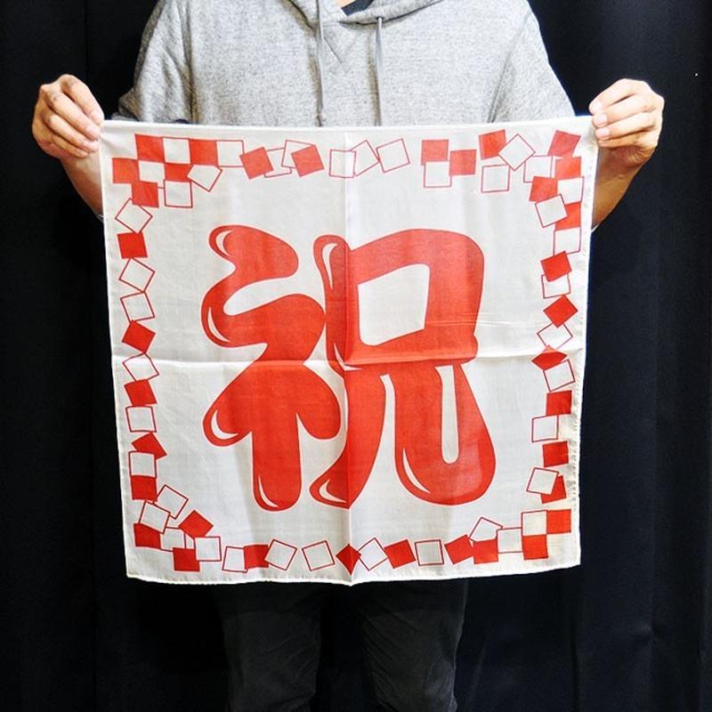 ★手品・マジック★ デザインシルク「祝プラス」(特上品)約55cm角★S8551